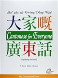 Cantonese for Everyone大家嘅廣東話