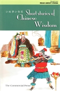Short Stories of Chinese Wisdom (Beginner level)小故事小智慧