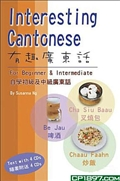 Interesting Cantonese (avec 4 CD) Volume I有趣廣東話