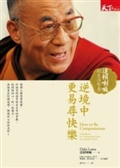 How to Be Compassionate: A Handbook for Creating Inner Peace and a Happier World逆境中更易尋快樂:達賴喇嘛的生活智慧