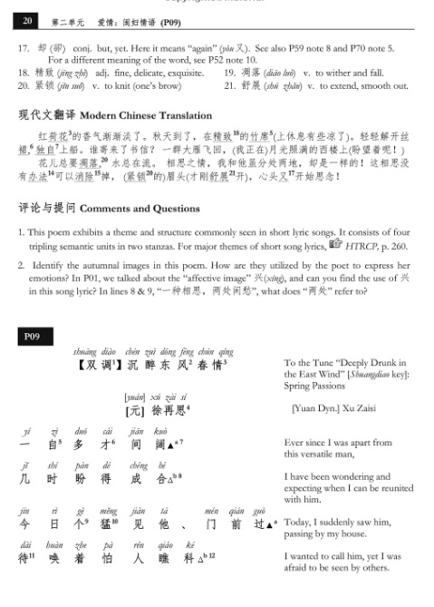 how to read chinese poetry cai zong qi