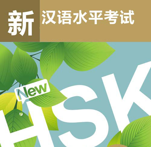 HSK Nouvelle version